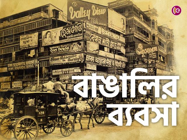 Rich Legacy Of Bengali Businessmen Kolkata Bangalir Byabsa | India Podcast Website | Earshot